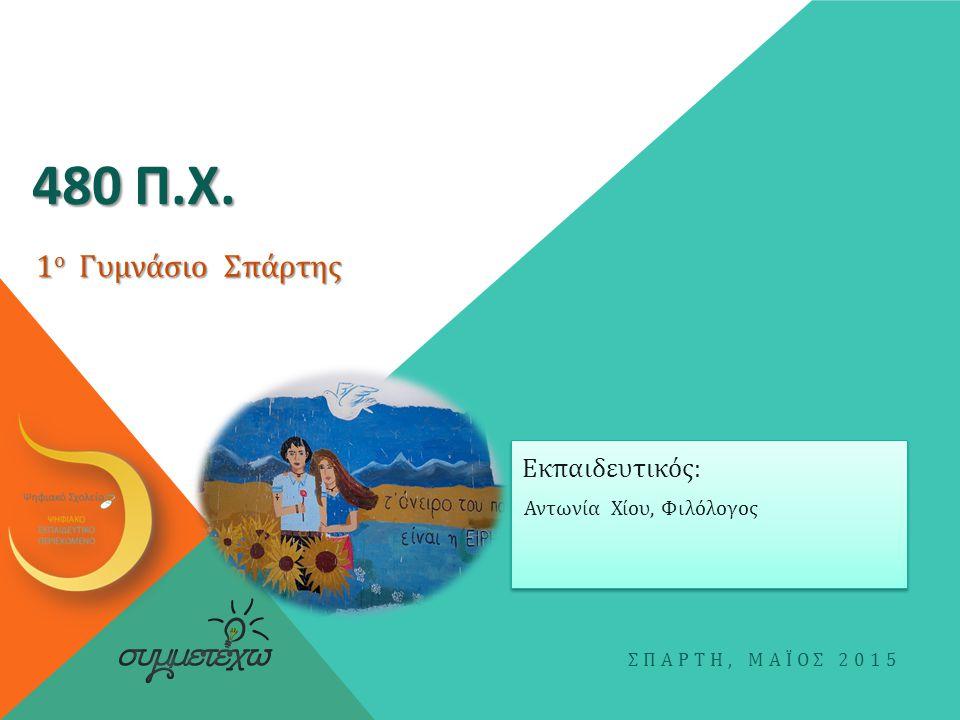 480 Π. Χ. Αντωνία Χίου, Φιλόλογος ΣΠΑΡΤΗ, ΜΑΪΟΣ 2015 Εκπαιδευτικός : 1 ο Γυμνάσιο Σπάρτης