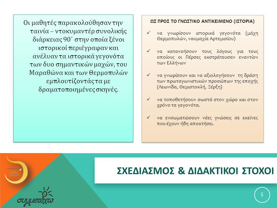 ΑΠΟΤΕΛΕΣΜΑΤΑ - ΑΝΤΙΚΤΥΠΟΣ 26 Η αξιολόγηση των μαθητών πραγματοποιήθηκε από την διδάσκουσα ( ετεροαξιολόγηση ) με βάση τα παρακάτω κριτήρια :  Τις απαντήσεις στα φύλλα εργασίας ( ελέγχθηκε η πληρότητα και ορθότητα των κειμένων που δημιουργήθηκαν ως προς το περιεχόμενο, την έκφραση και τη δομή τους ).