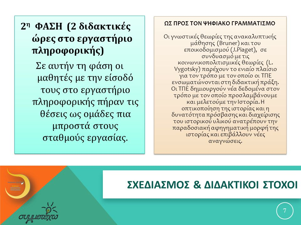 ΠΡΟΣΘΕΤΟ ΥΛΙΚΟ ΠΟΥ ΑΞΙΟΠΟΙΗΘΗΚΕ 28 Πρόσθετο υλικό που αξιοποιήθηκε Ηροδότου Ιστορίες ( σχολικό βιβλίο Α΄ Γυμνασίου ) Περσικοί πόλεμοι, Ηνίοχος Ίδρυμα Μείζονος Ελληνισμού Ίδρυμα Μείζονος Ελληνισμού ( Αρχαϊκή περίοδος ) Η Πύλη για την Ελληνική γλώσσα Η Πύλη για την Ελληνική γλώσσα ( Ψηφίδες - Αρχαία Ελληνική - Πολυμεσικοί πόροι - Αρχαιογνωσία - Ελληνική Αρχαιότητα ) Εκπαιδευτικό λογισμικό Γυμνασίου « Ηροδότου Ιστορίες » Google maps, Περσικοί πόλεμοι (Persian wars) Ελληνικός Πολιτισμός, Η μάχη των Θερμοπυλών Υπουργείο Πολιτισμού και Αθλητισμού | Θερμοπύλες Κ.