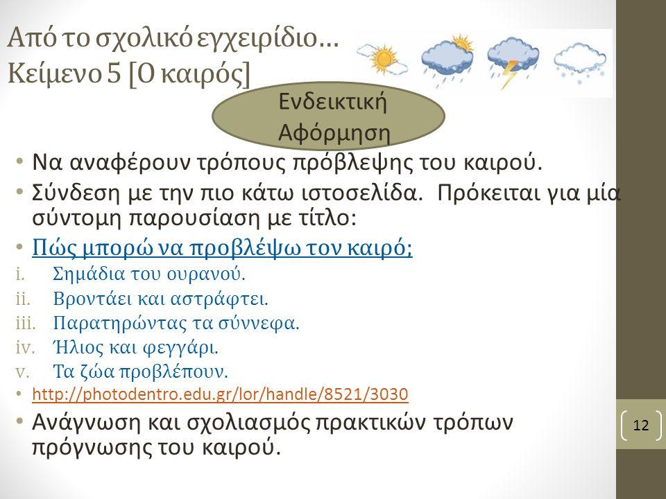 Από το σχολικό εγχειρίδιο… Κείμενο 5 [Ο καιρός] Να αναφέρουν τρόπους πρόβλεψης του καιρού.