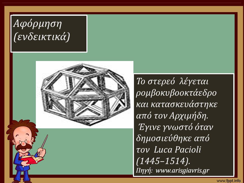 17 Το στερεό λέγεται ρομβοκυβοοκτάεδρο και κατασκευάστηκε από τον Αρχιμήδη.
