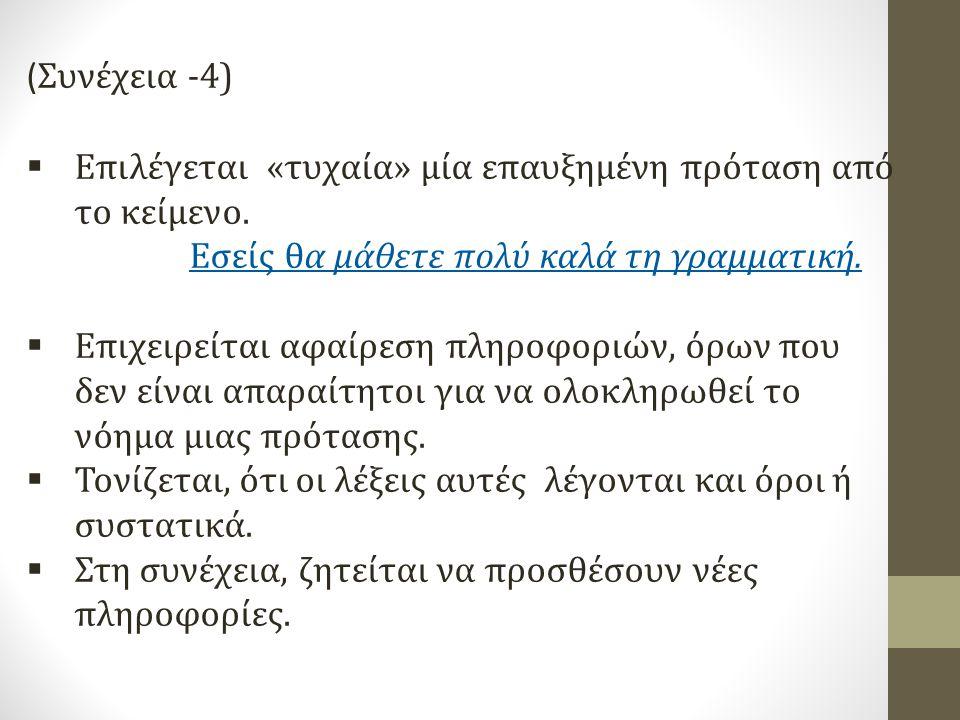 ( Συνέχεια -4)  Επιλέγεται «τυχαία» μία επαυξημένη πρόταση από το κείμενο.