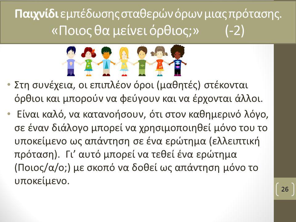 Στη συνέχεια, οι επιπλέον όροι (μαθητές) στέκονται όρθιοι και μπορούν να φεύγουν και να έρχονται άλλοι.