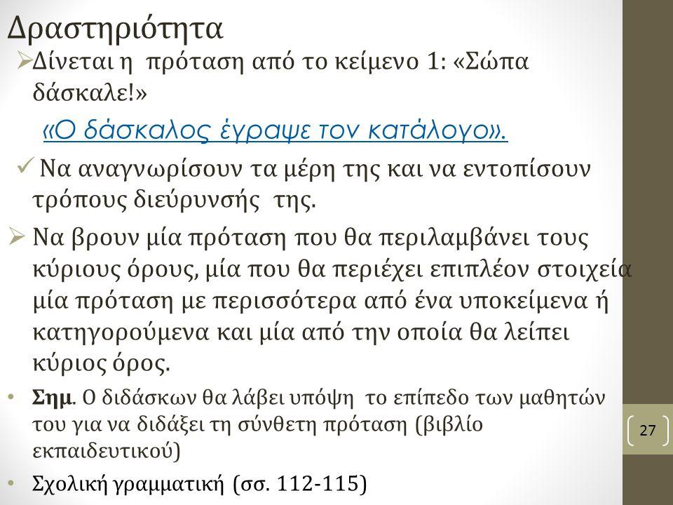 Δραστηριότητα  Δίνεται η πρόταση από το κείμενο 1: «Σώπα δάσκαλε!» «Ο δάσκαλος έγραψε τον κατάλογο».