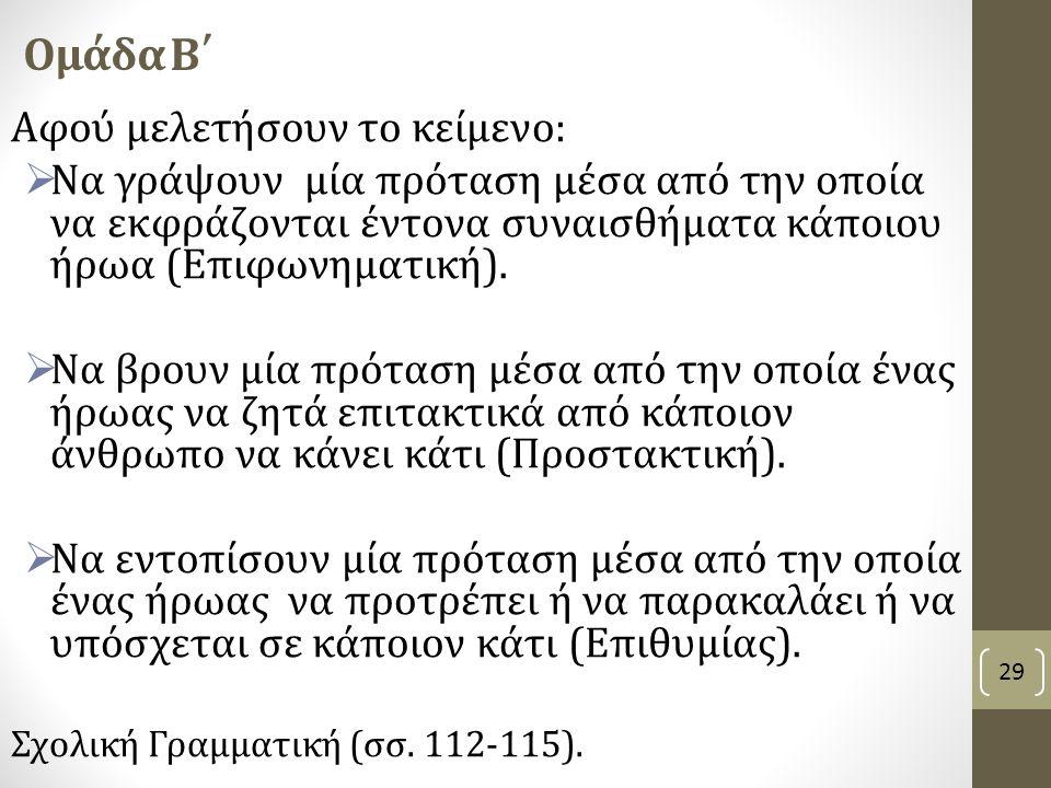 Ομάδα Β΄ Αφού μελετήσουν το κείμενο:  Να γράψουν μία πρόταση μέσα από την οποία να εκφράζονται έντονα συναισθήματα κάποιου ήρωα (Επιφωνηματική).