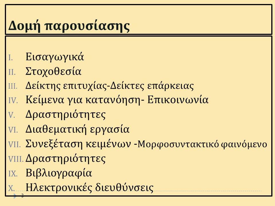 3 Δομή παρουσίασης I.Εισαγωγικά II. Στοχοθεσία III.