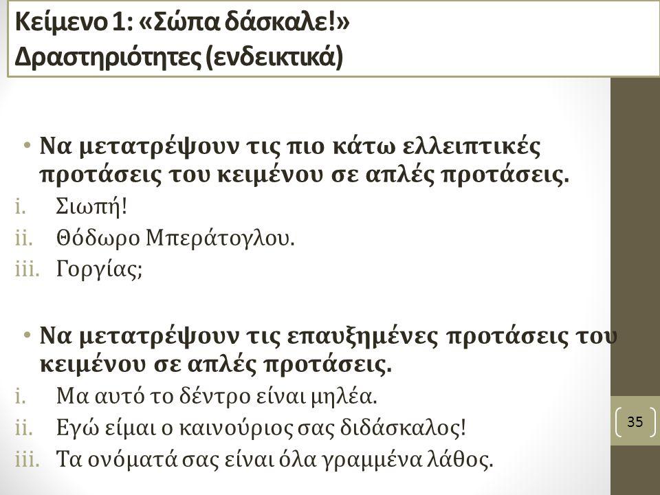 Κείμενο 1: «Σώπα δάσκαλε!» Δραστηριότητες (ενδεικτικά) Να μετατρέψουν τις πιο κάτω ελλειπτικές προτάσεις του κειμένου σε απλές προτάσεις.