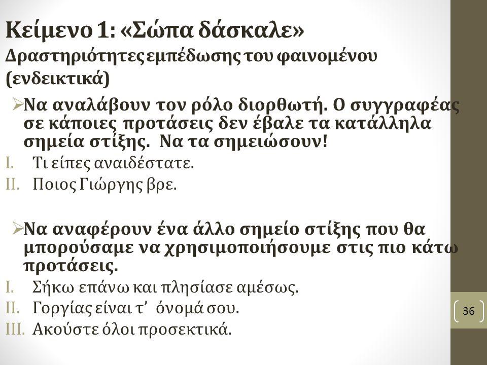 Κείμενο 1: «Σώπα δάσκαλε» Δραστηριότητες εμπέδωσης του φαινομένου (ενδεικτικά)  Να αναλάβουν τον ρόλο διορθωτή.