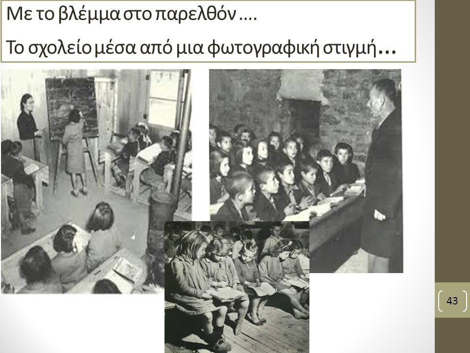 Με το βλέμμα στο παρελθόν …. Το σχολείο μέσα από μια φωτογραφική στιγμή … 43