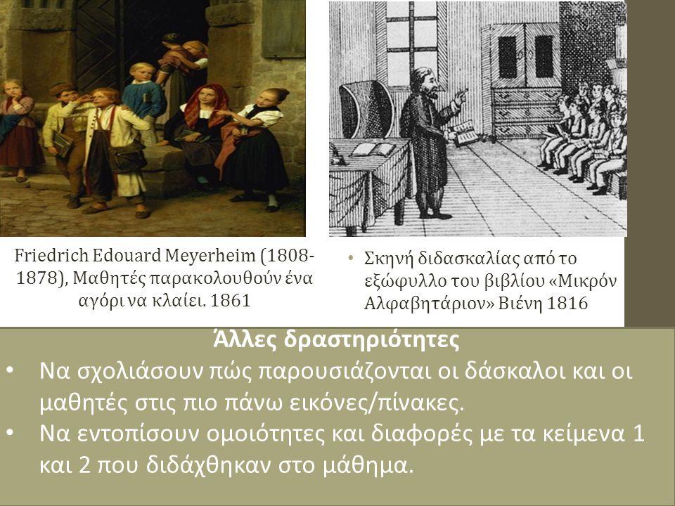 ..Friedrich Edouard Meyerheim (1808- 1878), Μαθητές παρακολουθούν ένα αγόρι να κλαίει.