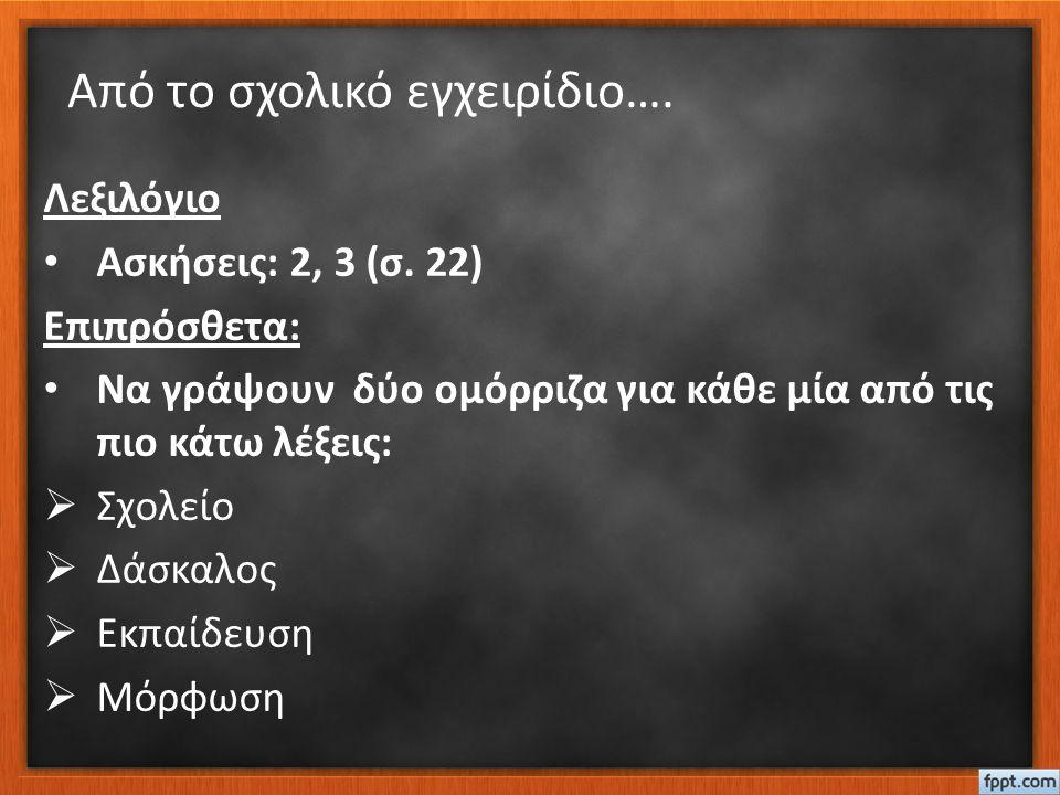 Από το σχολικό εγχειρίδιο….Λεξιλόγιο Ασκήσεις: 2, 3 (σ.