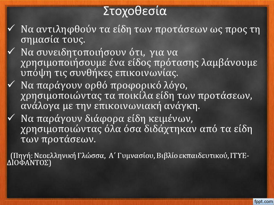 Επεξεργασία κειμένου 2 [Πρώτη μέρα στο Γυμνάσιο] O Ανάγνωση από τον διδάσκοντα και δύο μαθητές O Γλωσσική εξομάλυνση, αν χρειάζεται.