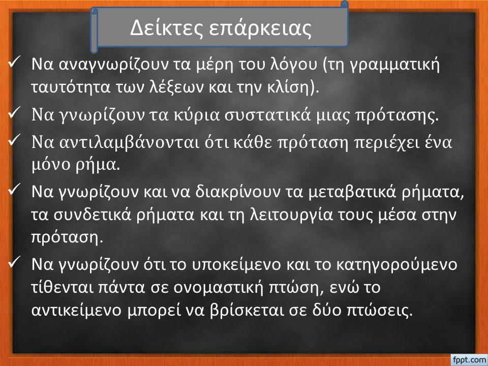 49 Άρης Γιαβρής (2011) «Γραμματική για ταξιδιώτες» Πηγή: www.arisgiavris.grwww.arisgiavris.gr Ψηφιακό σχολείο, Διαδραστικά βιβλία Πηγή: http: //ebooks.edu.gr «Σώπα δάσκαλε!» απόσπασμα-Θεατρικό έργο βασισμένο σε κείμενα Καζαντζάκη, Βιζυηνού, Λουντέμη, Χρηστοβασίλη, Αλεξίου, Βάρναλη.