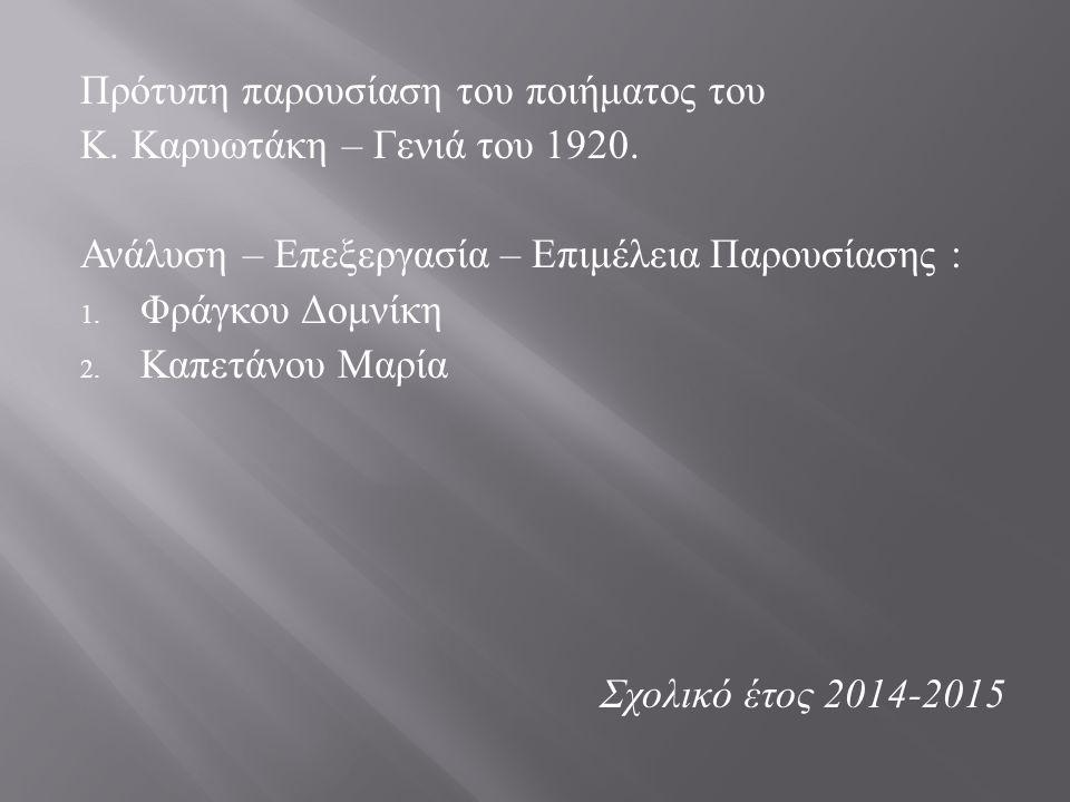 Πρότυπη παρουσίαση του ποιήματος του Κ.Καρυωτάκη – Γενιά του 1920.