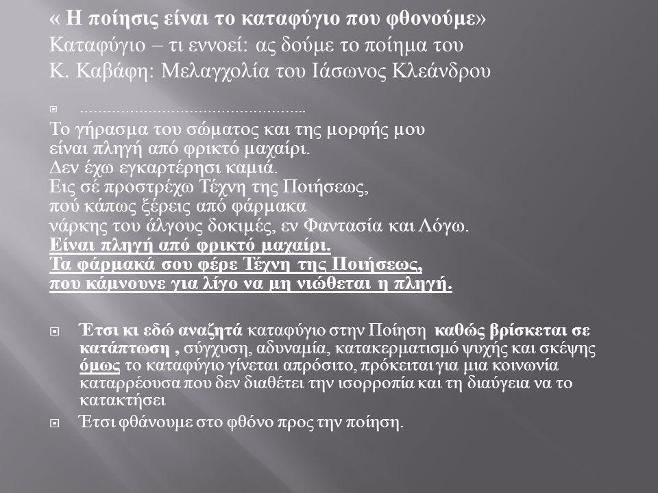 « Η ποίησις είναι το καταφύγιο που φθονούμε » Καταφύγιο – τι εννοεί : ας δούμε το ποίημα του Κ.