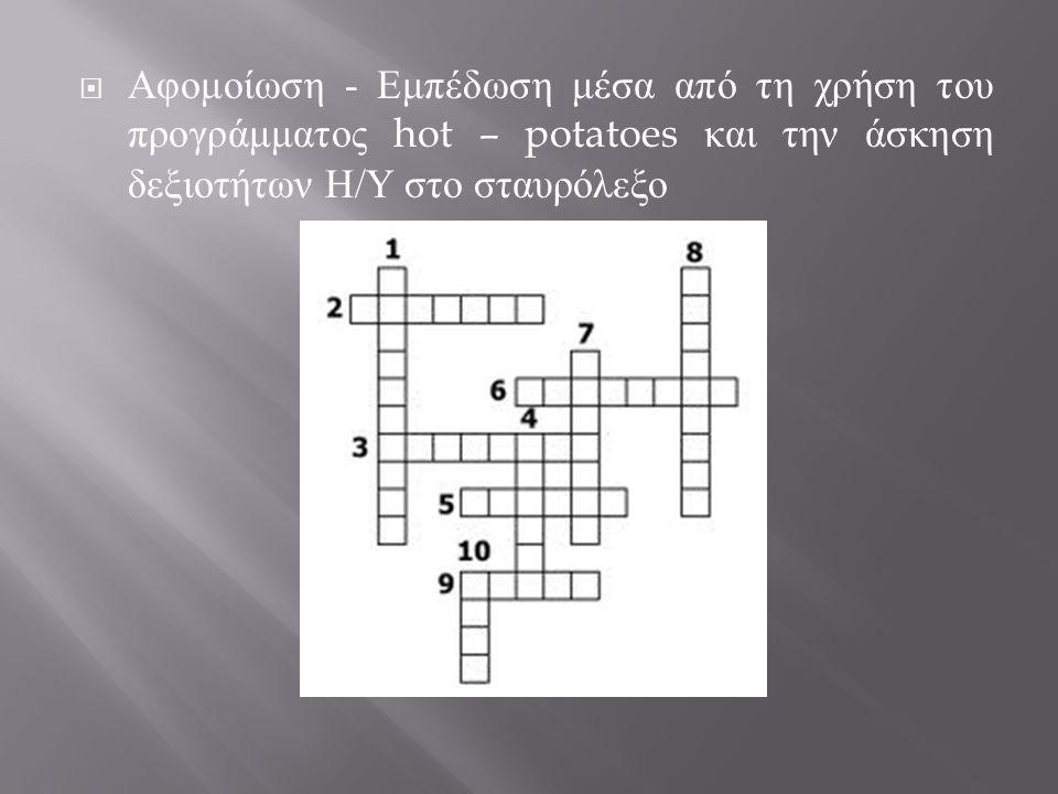 Αφομοίωση - Εμπέδωση μέσα από τη χρήση του προγράμματος hot – potatoes και την άσκηση δεξιοτήτων Η / Υ στο σταυρόλεξο