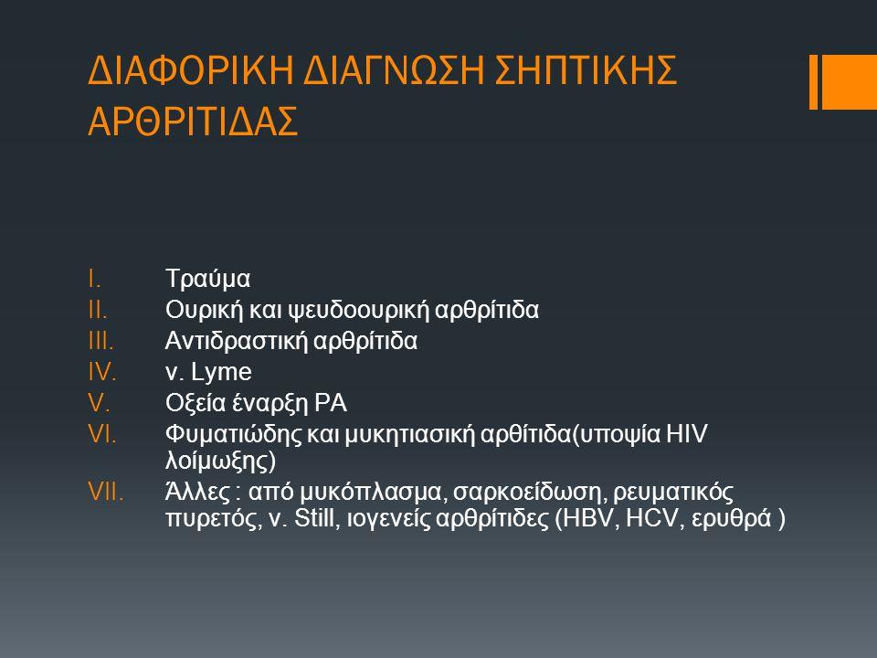 ΔΙΑΦΟΡΙΚΗ ΔΙΑΓΝΩΣΗ ΣΗΠΤΙΚΗΣ ΑΡΘΡΙΤΙΔΑΣ I.Τραύμα II.Ουρική και ψευδοουρική αρθρίτιδα III.Αντιδραστική αρθρίτιδα IV.ν. Lyme V.Οξεία έναρξη ΡΑ VI.Φυματιώ
