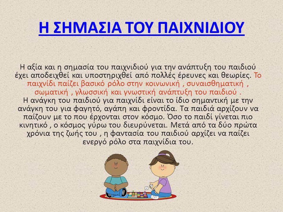 Η ΣΗΜΑΣΙΑ ΤΟΥ ΠΑΙΧΝΙΔΙΟΥ Η αξία και η σημασία του παιχνιδιού για την ανάπτυξη του παιδιού έχει αποδειχθεί και υποστηριχθεί από πολλές έρευνες και θεωρίες.