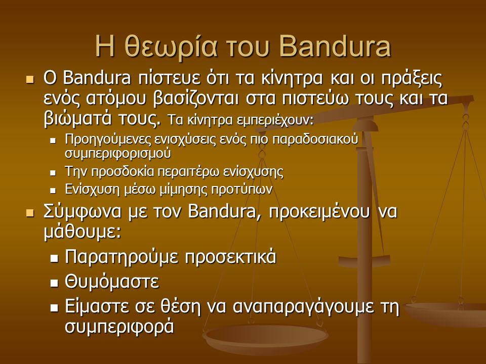 Η θεωρία του Bandura Οι άνθρωποι έχουν ιδιαίτερες ικανότητες για μάθηση, οι οποίες τους διαφοροποιούν από τα άλλα είδη Οι άνθρωποι έχουν ιδιαίτερες ικ