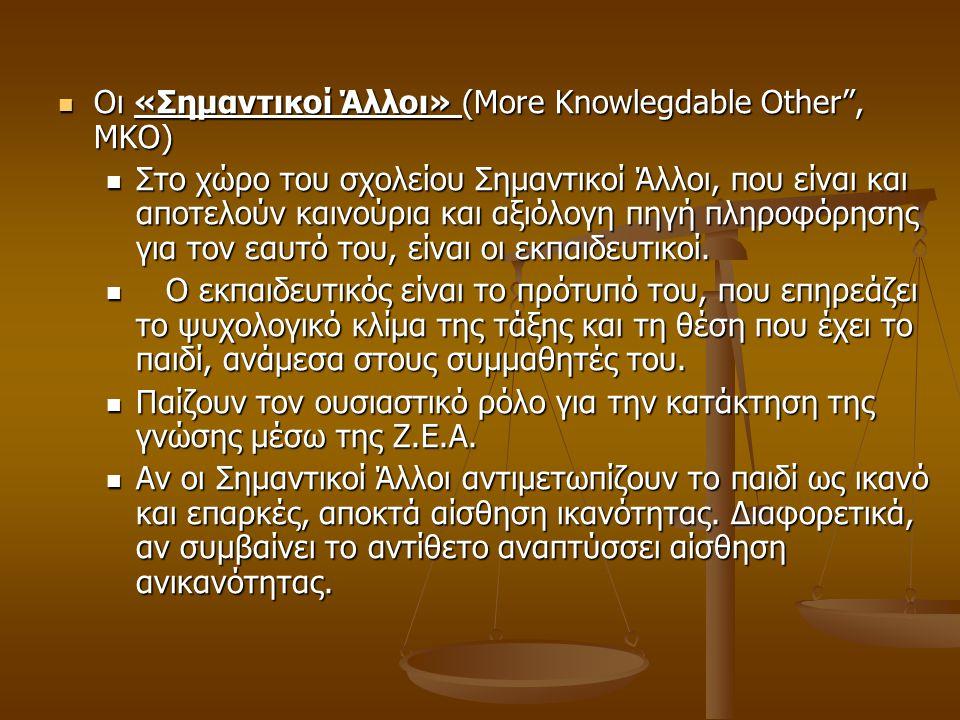 Ελβετός J. Piaget (1924) ΓΝΩΣΤΙΚΟ-ΑΝΑΠΤΥΞΙΑΚΗ ΘΕΩΡΙΑ Ρώσος L. Vygotsky (1934) ΨΥΧΟ-ΚΟΙΝΩΝΙΚΉ ΘΕΩΡΙΑ Αναπτυξιακή δύναμη θεωρεί την εσωτερική ωρίμαση κα