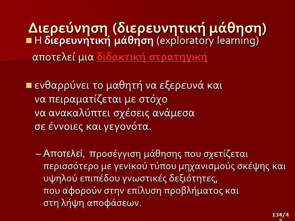 Εποικοδομισμός: αλληλεπίδραση με το περιβάλλον Η μάθηση λαμβάνει χώρα μέσα από δραστηριότητες Η μάθηση λαμβάνει χώρα μέσα από δραστηριότητες διερεύνησ