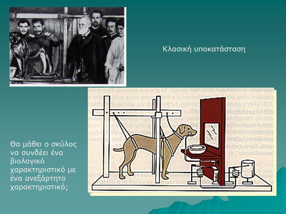 Ivan Pavlov (1849-1936)  Ο Ρώσος φυσιολόγος Ivan Pavlov ερεύνησε τα αντανακλαστικά που αποκτώνται με τη μάθηση (επίκτητα) και δημιουργούνται με αυτόμ