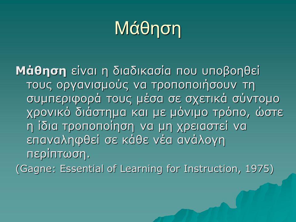 Μάθηση Μάθηση είναι η διαδικασία που υποβοηθεί τους οργανισμούς να τροποποιήσουν τη συμπεριφορά τους μέσα σε σχετικά σύντομο χρονικό διάστημα και με μόνιμο τρόπο, ώστε η ίδια τροποποίηση να μη χρειαστεί να επαναληφθεί σε κάθε νέα ανάλογη περίπτωση.