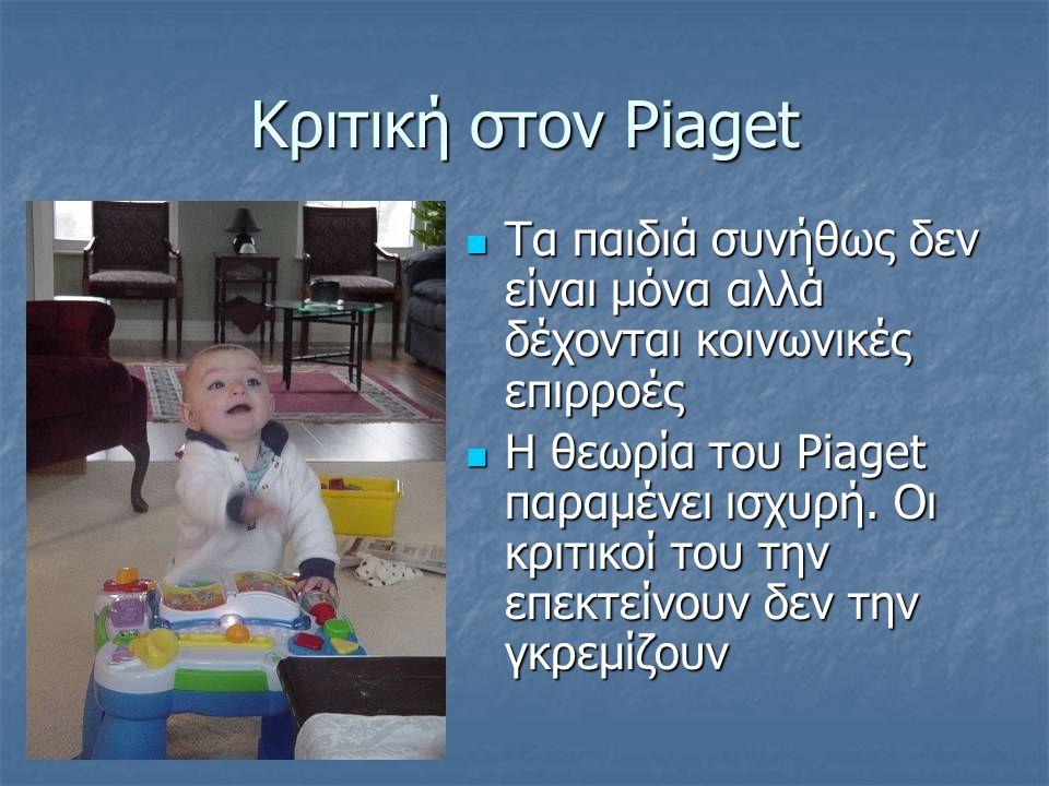 Κριτική στον Piaget Η θεωρία των σταδίων του Piaget υποεκτιμά τις ικανότητες των παιδιών Η θεωρία των σταδίων του Piaget υποεκτιμά τις ικανότητες των