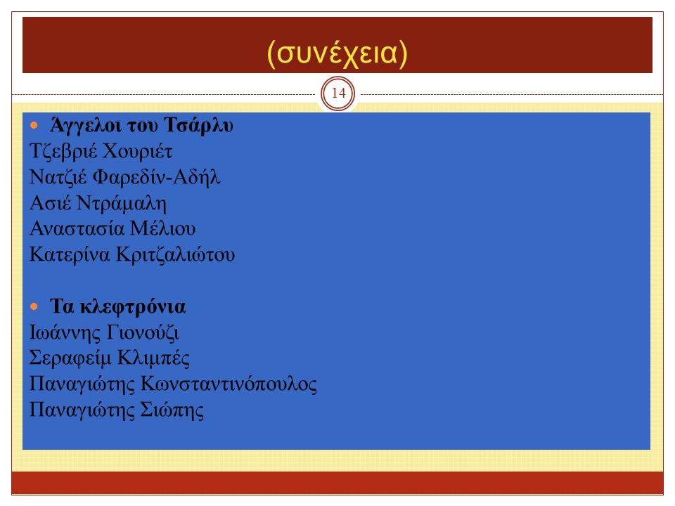 13 Τα παιδιά χωρίστηκαν στις παρακάτω ομάδες: The minions Ιφιγένεια Γεωργακάκη Θωμαή Νάτσου Χρυσοβαλάντω-Ειρήνη Μπεκτάση Ευαγγελία-Ραφαηλία Κουκουφτοπούλου Τα Καρντάσιανς Παναγιώτης Μαραγκός Παρασκευή Μπεκοπούλου Λυδία Σιώπη Χρήστος Δεμεσκής ΥΠΕΥΘΥΝΗ ΚΑΘΗΓΗΤΡΙΑ: Διαμαντοπούλου Αννέτα ΠΕ05