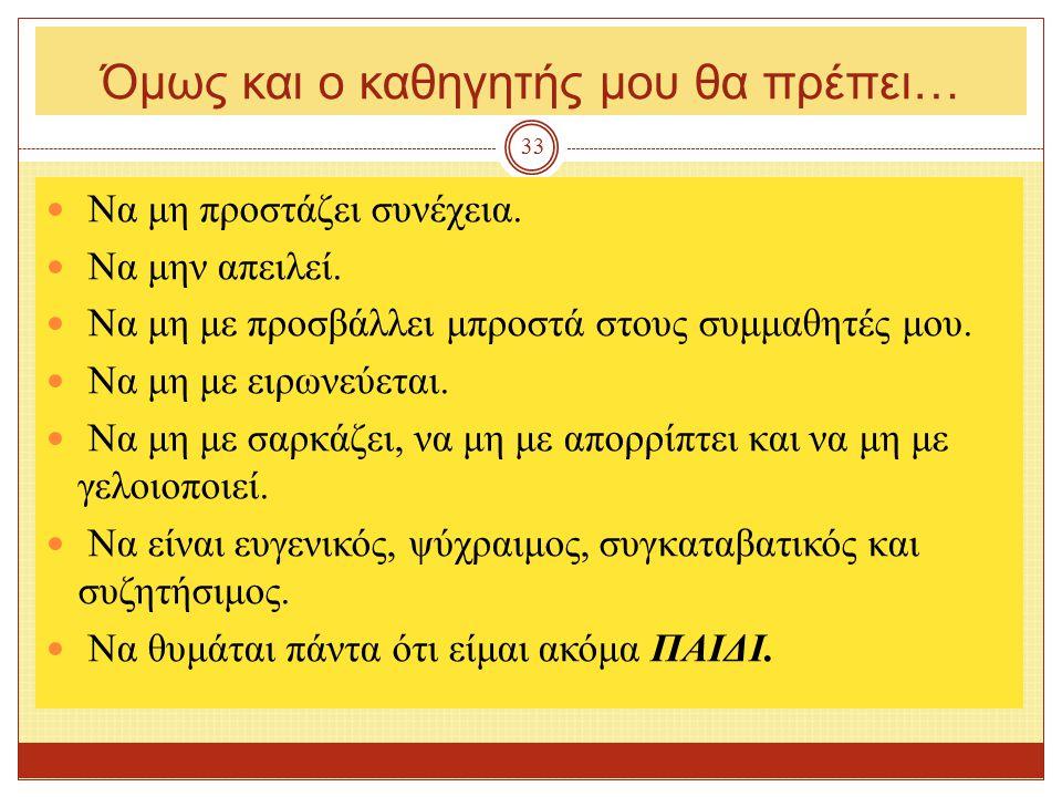 ΔΕΝ ΕΚΝΕΥΡΙΖΩ ΚΑΙ ΔΕΝ ΦΤΑΝΩ ΤΟΝ ΚΑΘΗΓΗΤΗ ΜΟΥ ΣΤΑ ΑΚΡΑ. 32 Κανόνας 16 ος