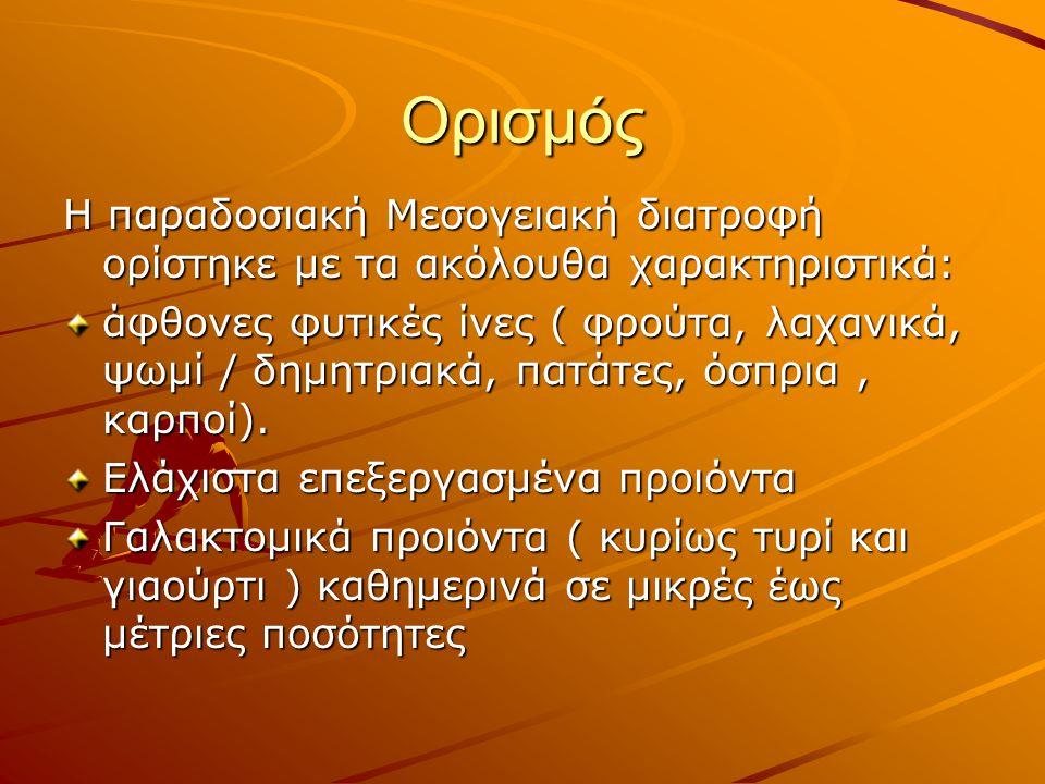 Ορισμός Η παραδοσιακή Μεσογειακή διατροφή ορίστηκε με τα ακόλουθα χαρακτηριστικά: άφθονες φυτικές ίνες ( φρούτα, λαχανικά, ψωμί / δημητριακά, πατάτες,