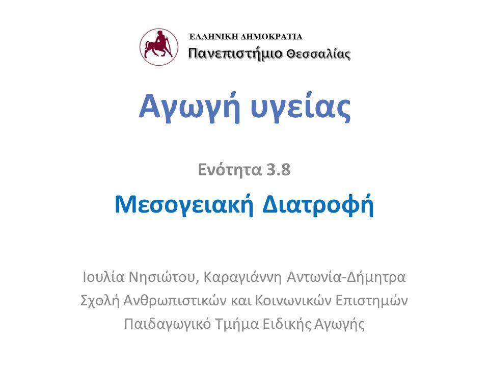 Αγωγή υγείας Ενότητα 3.8 Μεσογειακή Διατροφή Ιουλία Νησιώτου, Καραγιάννη Αντωνία-Δήμητρα Σχολή Ανθρωπιστικών και Κοινωνικών Επιστημών Παιδαγωγικό Τμήμα Ειδικής Αγωγής