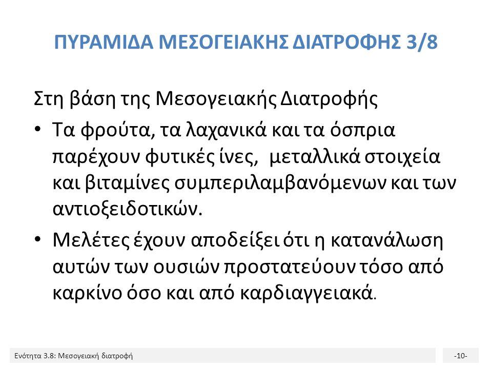 Ενότητα 3.8: Μεσογειακή διατροφή-10- ΠΥΡΑΜΙΔΑ ΜΕΣΟΓΕΙΑΚΗΣ ΔΙΑΤΡΟΦΗΣ 3/8 Στη βάση της Μεσογειακής Διατροφής Τα φρούτα, τα λαχανικά και τα όσπρια παρέχο