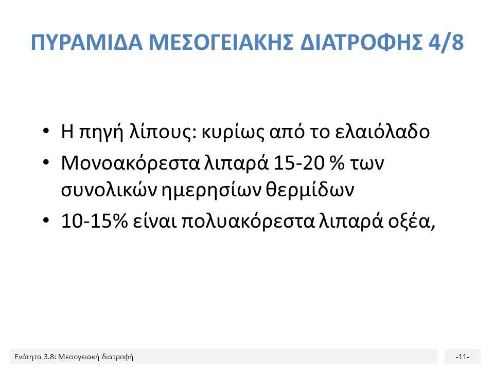 Ενότητα 3.8: Μεσογειακή διατροφή-11- ΠΥΡΑΜΙΔΑ ΜΕΣΟΓΕΙΑΚΗΣ ΔΙΑΤΡΟΦΗΣ 4/8 Η πηγή λίπους: κυρίως από το ελαιόλαδο Μονοακόρεστα λιπαρά 15-20 % των συνολικ