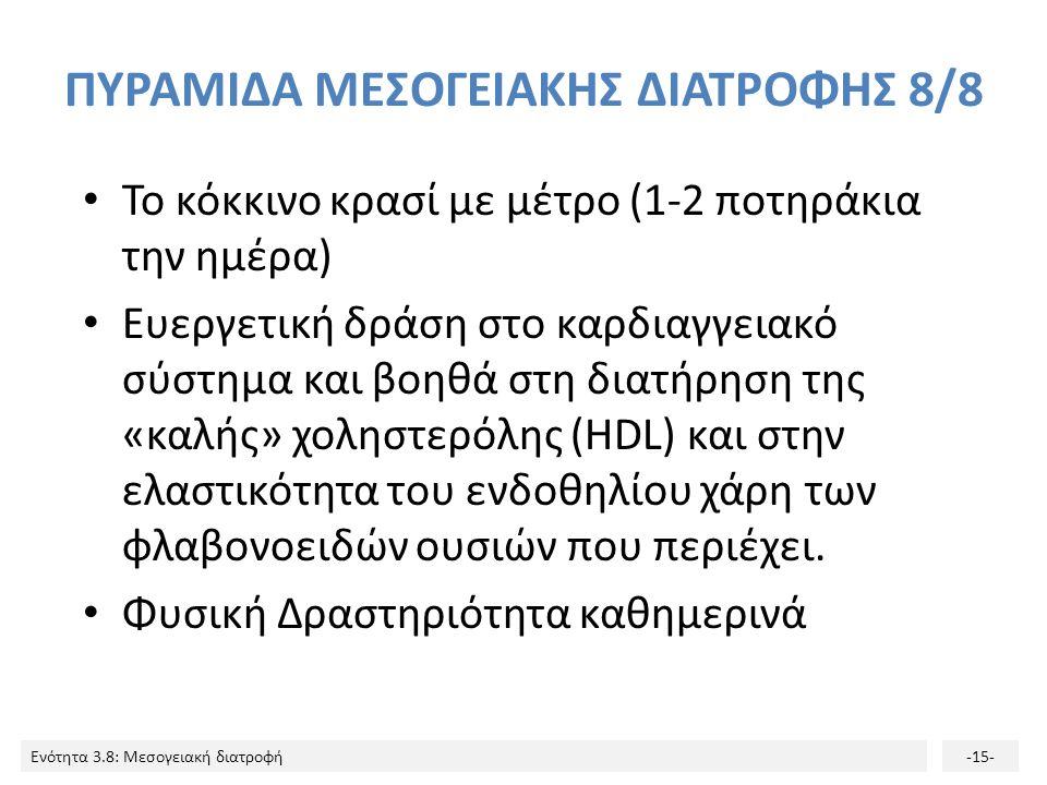 Ενότητα 3.8: Μεσογειακή διατροφή-15- ΠΥΡΑΜΙΔΑ ΜΕΣΟΓΕΙΑΚΗΣ ΔΙΑΤΡΟΦΗΣ 8/8 Το κόκκινο κρασί με μέτρο (1-2 ποτηράκια την ημέρα) Ευεργετική δράση στο καρδι