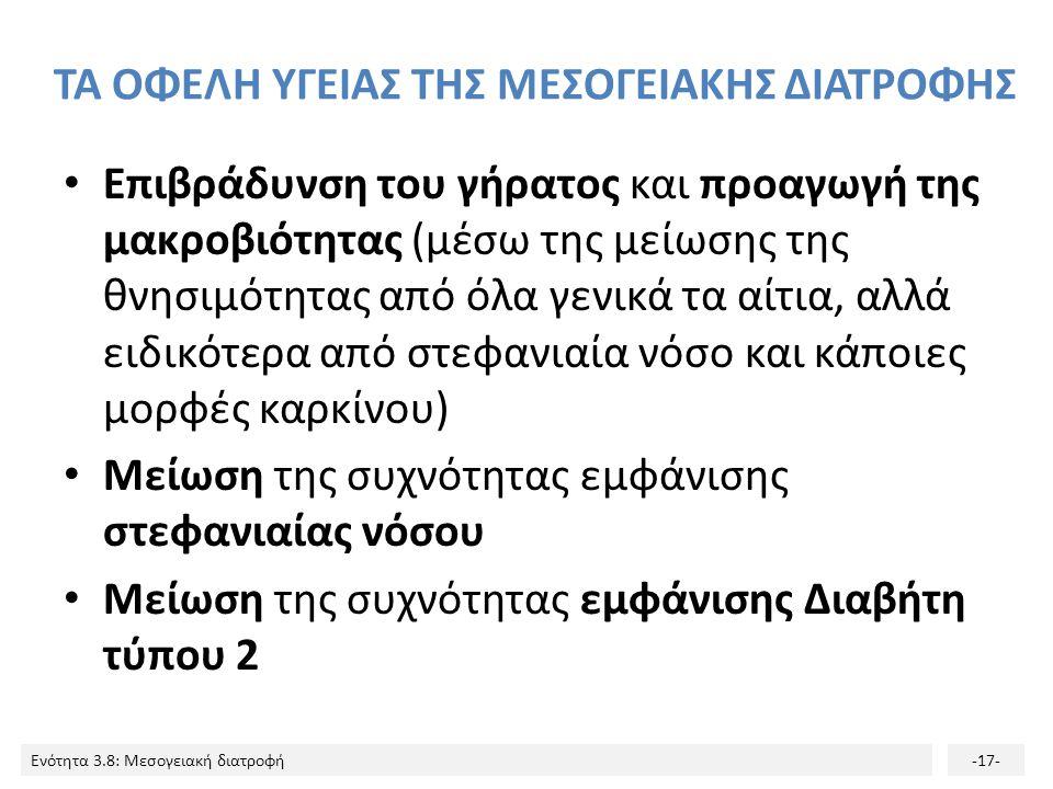 Ενότητα 3.8: Μεσογειακή διατροφή-17- ΤΑ ΟΦΕΛΗ ΥΓΕΙΑΣ ΤΗΣ ΜΕΣΟΓΕΙΑΚΗΣ ΔΙΑΤΡΟΦΗΣ Επιβράδυνση του γήρατος και προαγωγή της μακροβιότητας (μέσω της μείωση
