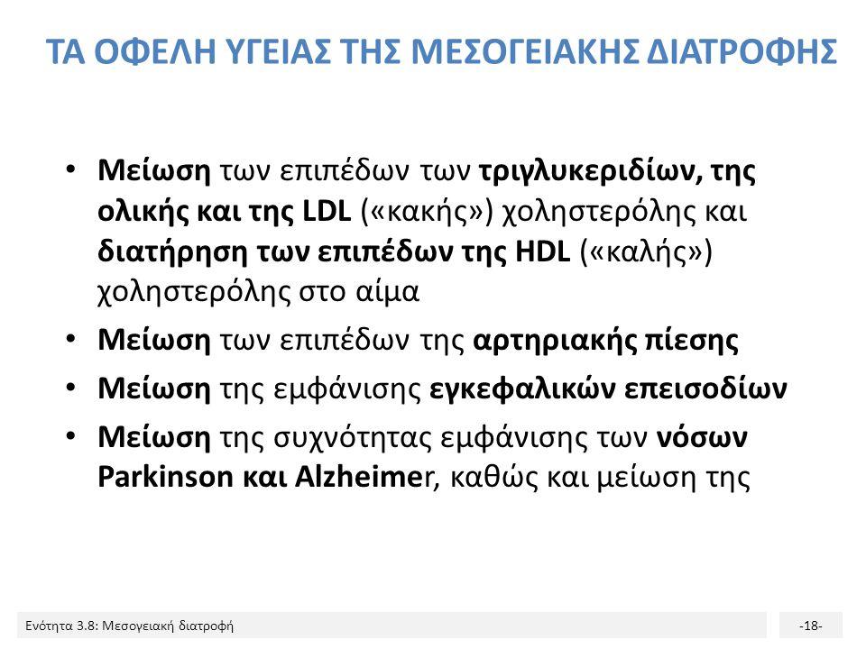 Ενότητα 3.8: Μεσογειακή διατροφή-18- ΤΑ ΟΦΕΛΗ ΥΓΕΙΑΣ ΤΗΣ ΜΕΣΟΓΕΙΑΚΗΣ ΔΙΑΤΡΟΦΗΣ Μείωση των επιπέδων των τριγλυκεριδίων, της ολικής και της LDL («κακής»