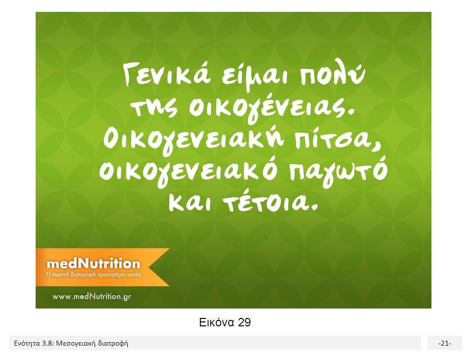 Ενότητα 3.8: Μεσογειακή διατροφή-21- Εικόνα 29