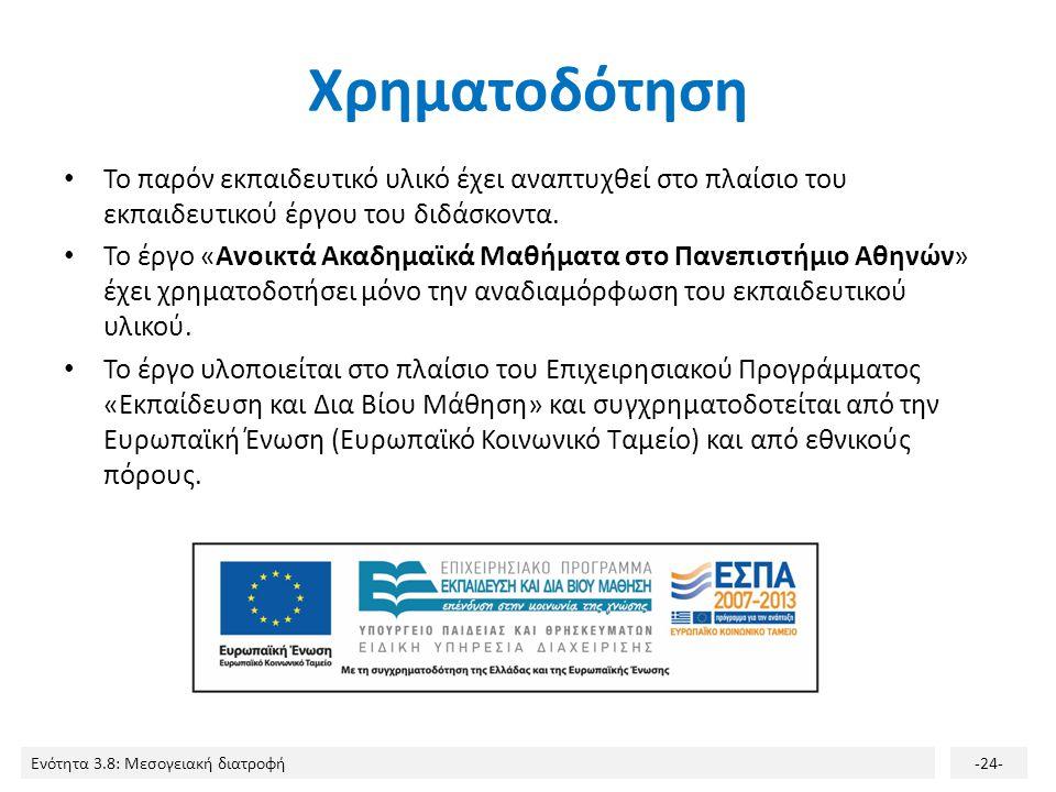Ενότητα 3.8: Μεσογειακή διατροφή-24- Χρηματοδότηση Το παρόν εκπαιδευτικό υλικό έχει αναπτυχθεί στo πλαίσιo του εκπαιδευτικού έργου του διδάσκοντα. Το