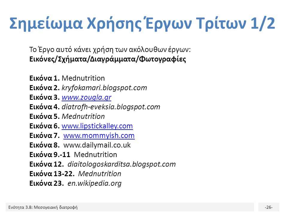 Ενότητα 3.8: Μεσογειακή διατροφή-26- Σημείωμα Χρήσης Έργων Τρίτων 1/2 Το Έργο αυτό κάνει χρήση των ακόλουθων έργων: Εικόνες/Σχήματα/Διαγράμματα/Φωτογραφίες Εικόνα 1.