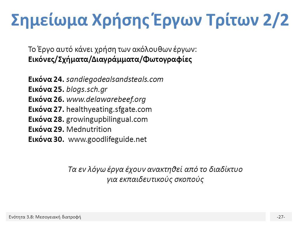 Ενότητα 3.8: Μεσογειακή διατροφή-27- Σημείωμα Χρήσης Έργων Τρίτων 2/2 Το Έργο αυτό κάνει χρήση των ακόλουθων έργων: Εικόνες/Σχήματα/Διαγράμματα/Φωτογρ