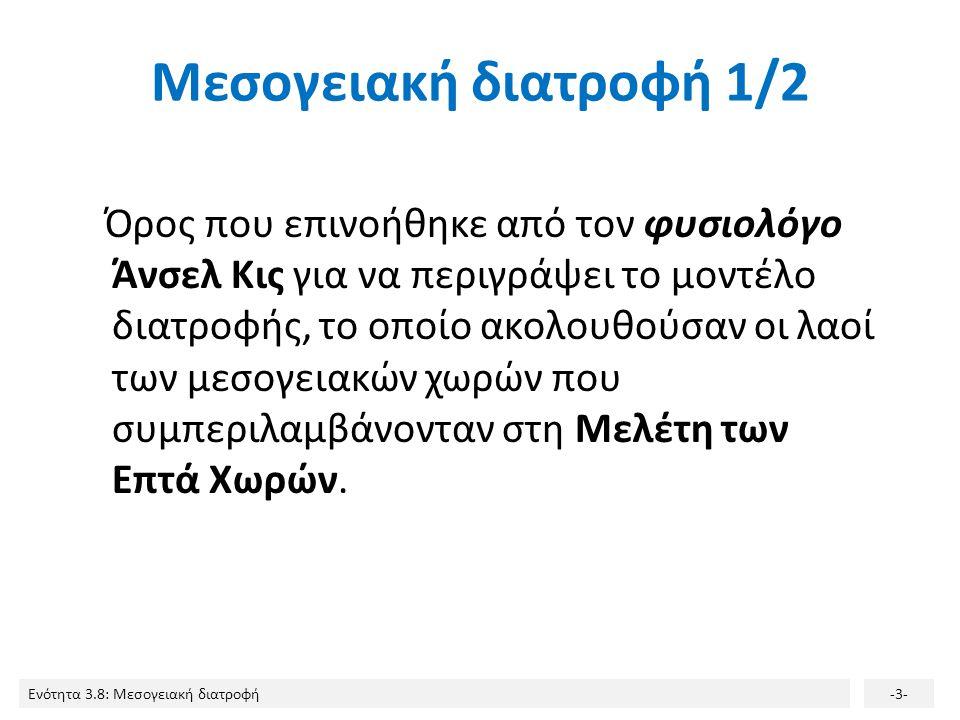Ενότητα 3.8: Μεσογειακή διατροφή-3- Μεσογειακή διατροφή 1/2 Όρος που επινοήθηκε από τον φυσιολόγο Άνσελ Κις για να περιγράψει το μοντέλο διατροφής, το
