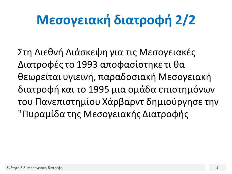 Ενότητα 3.8: Μεσογειακή διατροφή-4- Μεσογειακή διατροφή 2/2 Στη Διεθνή Διάσκεψη για τις Μεσογειακές Διατροφές το 1993 αποφασίστηκε τι θα θεωρείται υγιεινή, παραδοσιακή Μεσογειακή διατροφή και το 1995 μια ομάδα επιστημόνων του Πανεπιστημίου Χάρβαρντ δημιούργησε την Πυραμίδα της Μεσογειακής Διατροφής