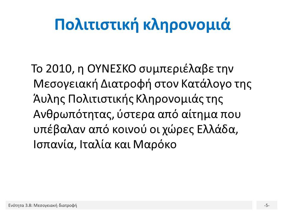 Ενότητα 3.8: Μεσογειακή διατροφή-5- Πολιτιστική κληρονομιά Το 2010, η ΟΥΝΕΣΚΟ συμπεριέλαβε την Μεσογειακή Διατροφή στον Κατάλογο της Άυλης Πολιτιστικής Κληρονομιάς της Ανθρωπότητας, ύστερα από αίτημα που υπέβαλαν από κοινού οι χώρες Ελλάδα, Ισπανία, Ιταλία και Μαρόκο