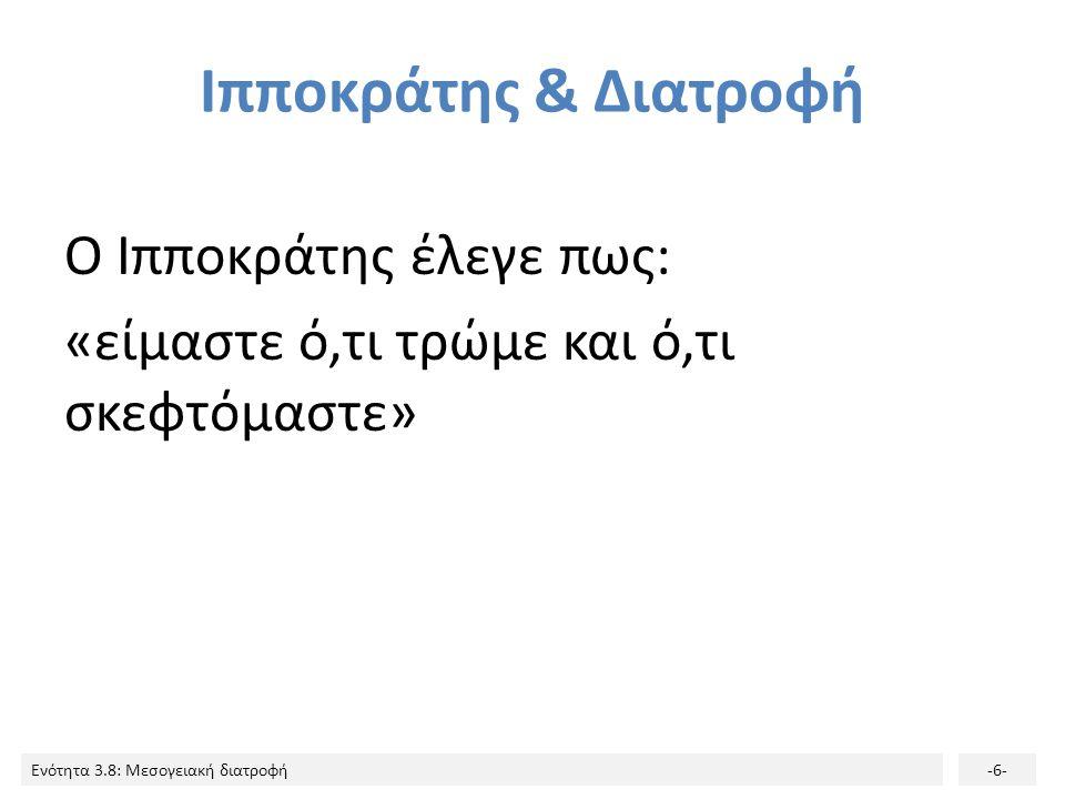 Ενότητα 3.8: Μεσογειακή διατροφή-6- Ιπποκράτης & Διατροφή Ο Ιπποκράτης έλεγε πως: «είμαστε ό,τι τρώμε και ό,τι σκεφτόμαστε»