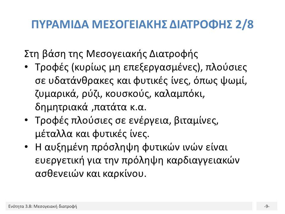 Ενότητα 3.8: Μεσογειακή διατροφή-9- ΠΥΡΑΜΙΔΑ ΜΕΣΟΓΕΙΑΚΗΣ ΔΙΑΤΡΟΦΗΣ 2/8 Στη βάση της Μεσογειακής Διατροφής Τροφές (κυρίως μη επεξεργασμένες), πλούσιες