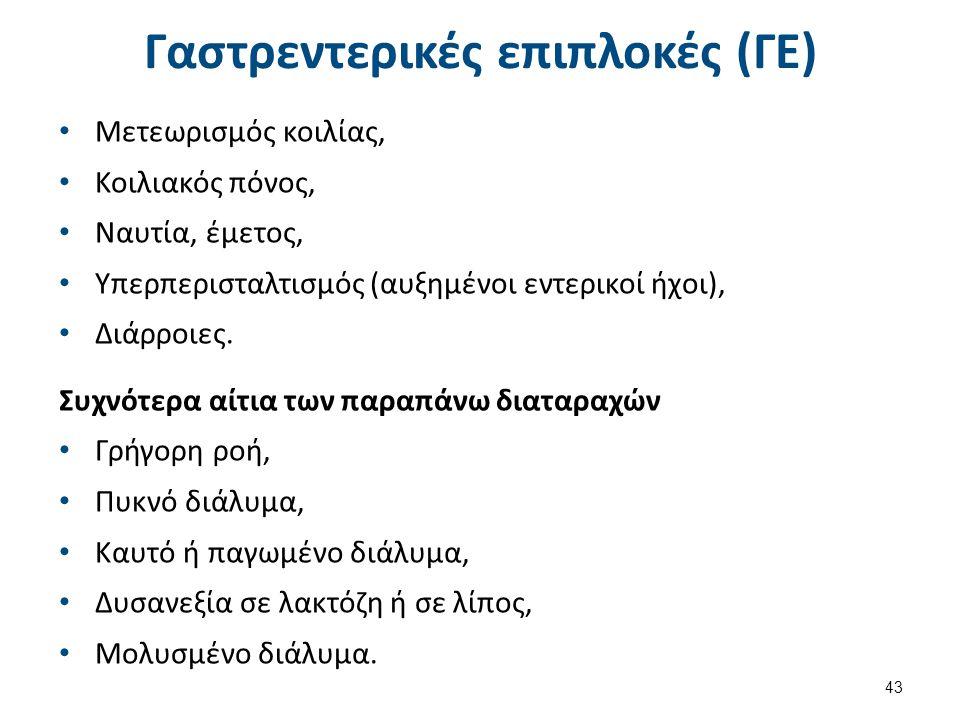 Γαστρεντερικές επιπλοκές (ΓΕ) Μετεωρισμός κοιλίας, Κοιλιακός πόνος, Ναυτία, έμετος, Υπερπερισταλτισμός (αυξημένοι εντερικοί ήχοι), Διάρροιες.