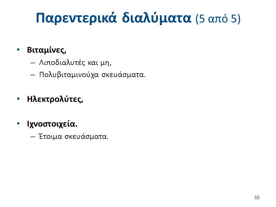 Παρεντερικά διαλύματα (5 από 5) Βιταμίνες, – Λιποδιαλυτές και μη, – Πολυβιταμινούχα σκευάσματα.