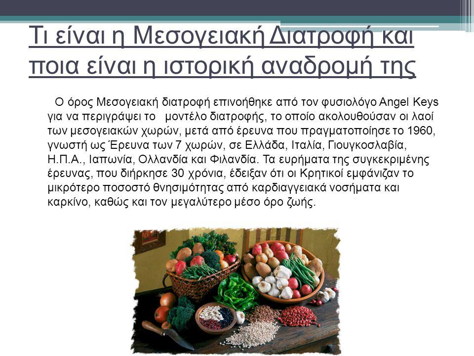 Τι είναι η Μεσογειακή Διατροφή και ποια είναι η ιστορική αναδρομή της Ο όρος Μεσογειακή διατροφή επινοήθηκε από τον φυσιολόγο Angel Keys για να περιγράψει το μοντέλο διατροφής, το οποίο ακολουθούσαν οι λαοί των μεσογειακών χωρών, μετά από έρευνα που πραγματοποίησε το 1960, γνωστή ως Έρευνα των 7 χωρών, σε Ελλάδα, Ιταλία, Γιουγκοσλαβία, Η.Π.Α., Ιαπωνία, Ολλανδία και Φιλανδία.