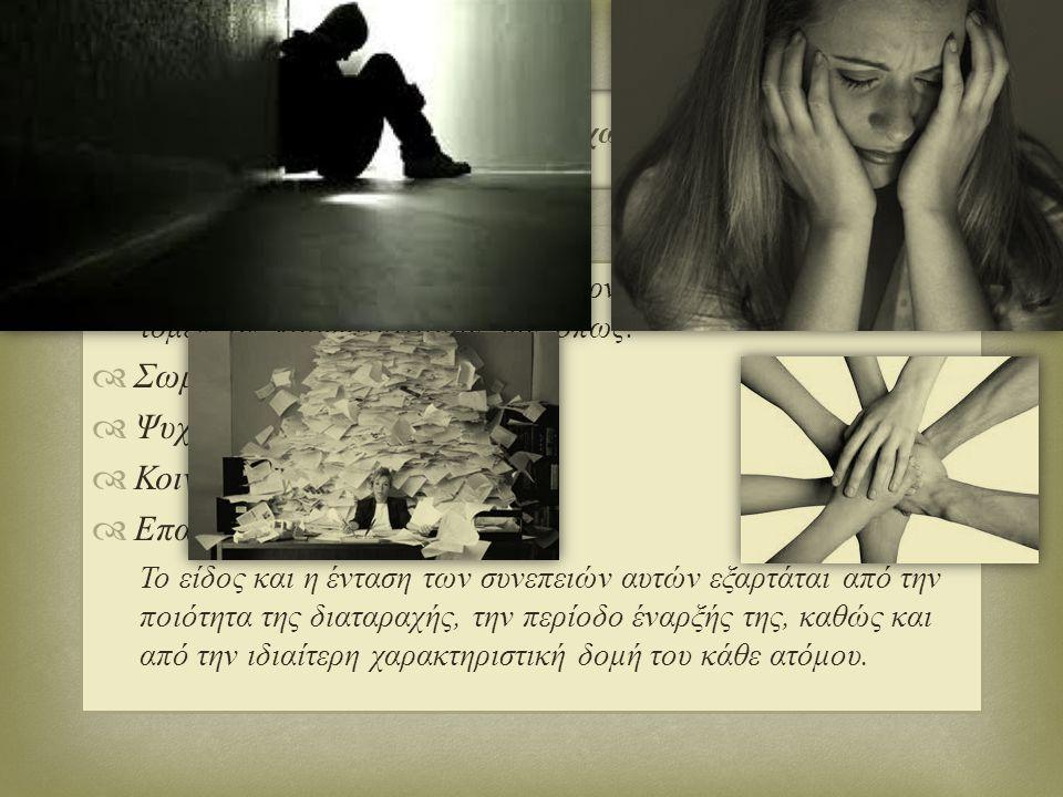  Οι διατροφικές διαταραχές έχουν αρνητικές επιρροές σε πολλούς τομείς της καθημερινότητάς μας όπως:  Σωματική υγεία  Ψυχική υγεία  Κοινωνική ζωή 